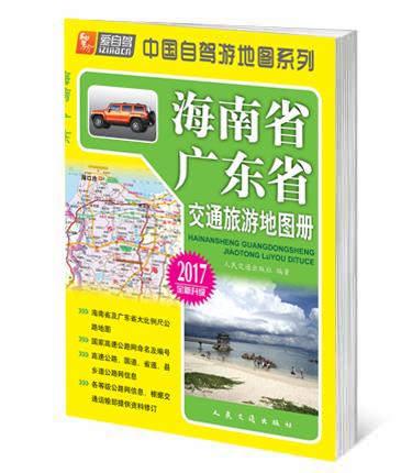 海南省,广东省交通旅游地图册(2017版)