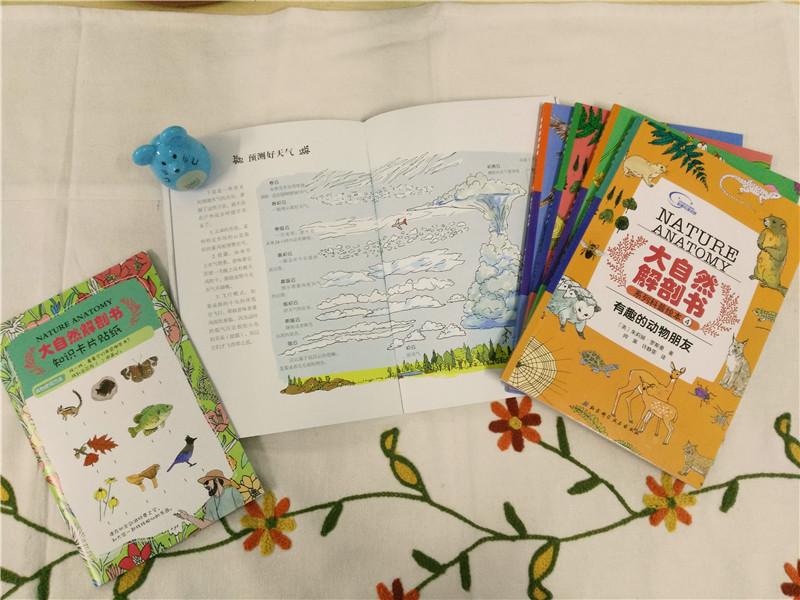 大自然解剖书系列科普绘本 [美]朱莉娅·罗斯曼,帅莱 9787530487419