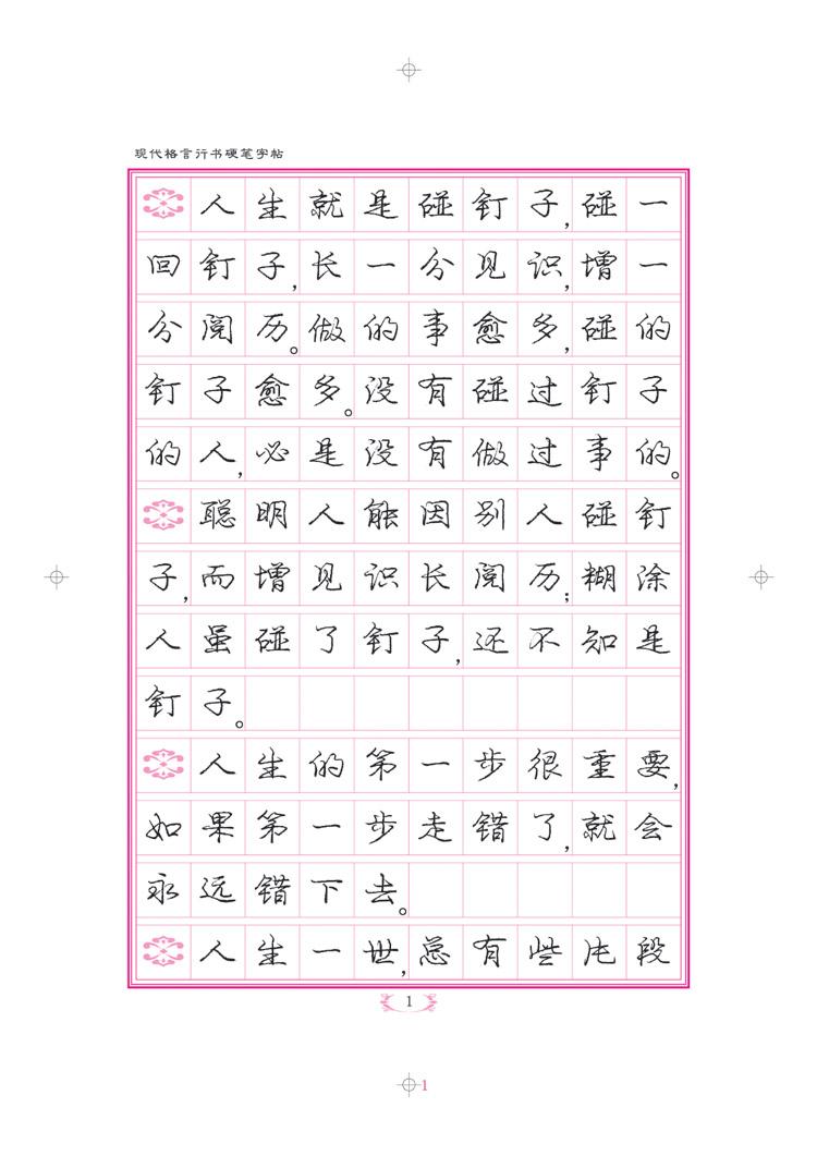 现代格言行书硬笔字帖图片