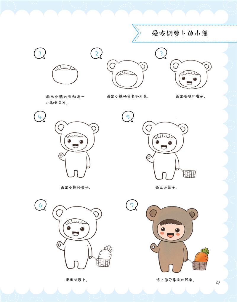 那么我会推荐你选择《夏七酱的简笔画教程》——天才小熊猫