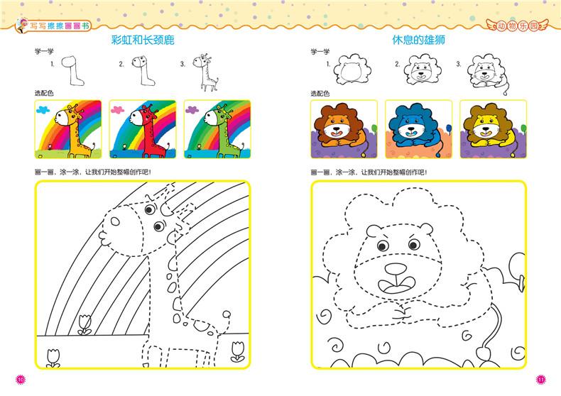 【全新正版t】 红贝壳写写擦擦书--写写擦擦画画书 动物乐园