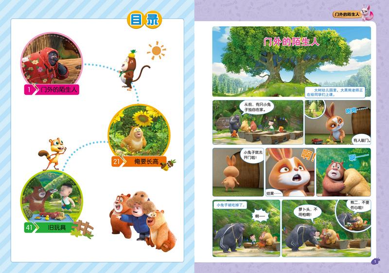 他们以及一些森林小动物们在课间,课外,生活中,发生的一个个有趣故事