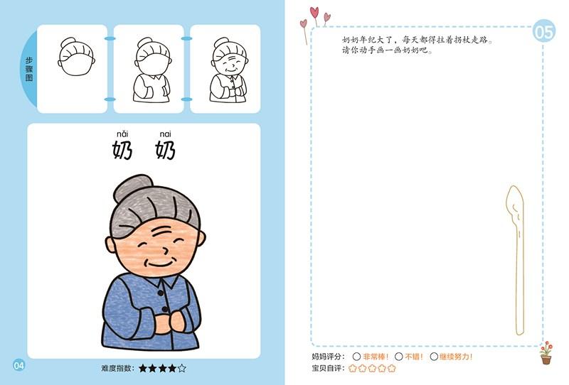 超可爱儿童简笔画创意涂色书:卡通人物 考拉绘客 9787508090238 华夏