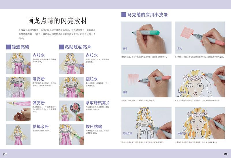 全新正版 时装画手绘表现技法:画出优雅礼服 罗安p 9787115452788