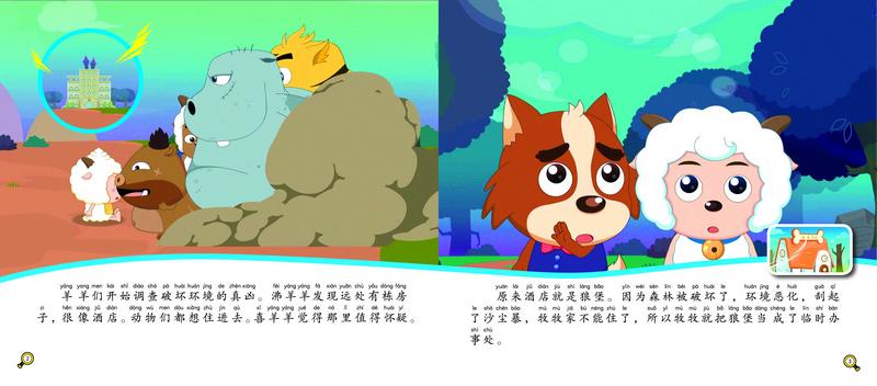 黄鼠狼奇案-羊羊小侦探注音图画故事书 奥飞娱乐 9787536583054