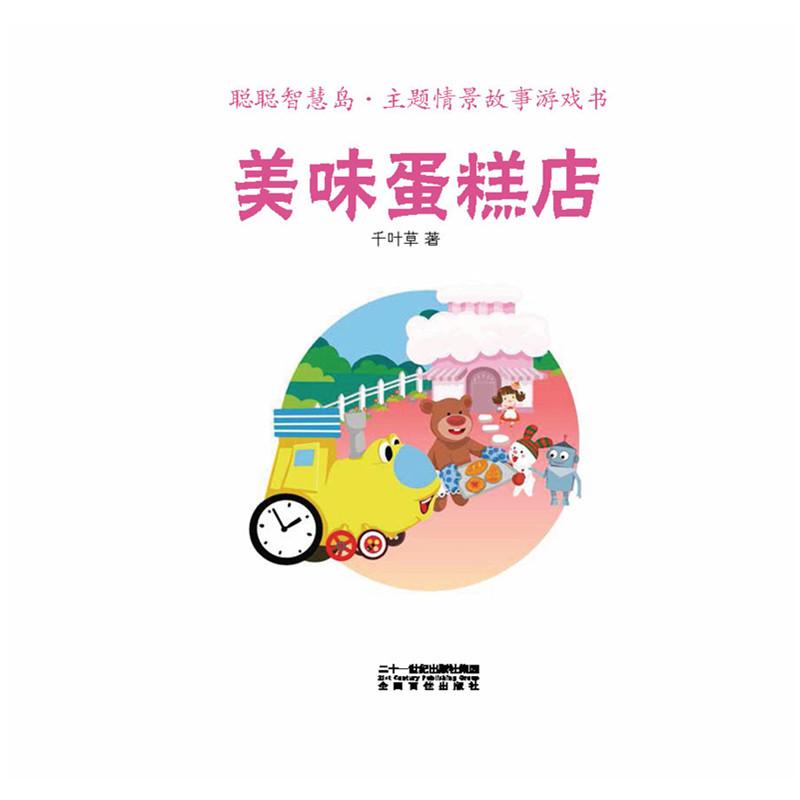 聪聪智慧岛 主题情景故事游戏书 美味蛋糕店 千叶草 9787556825219 二