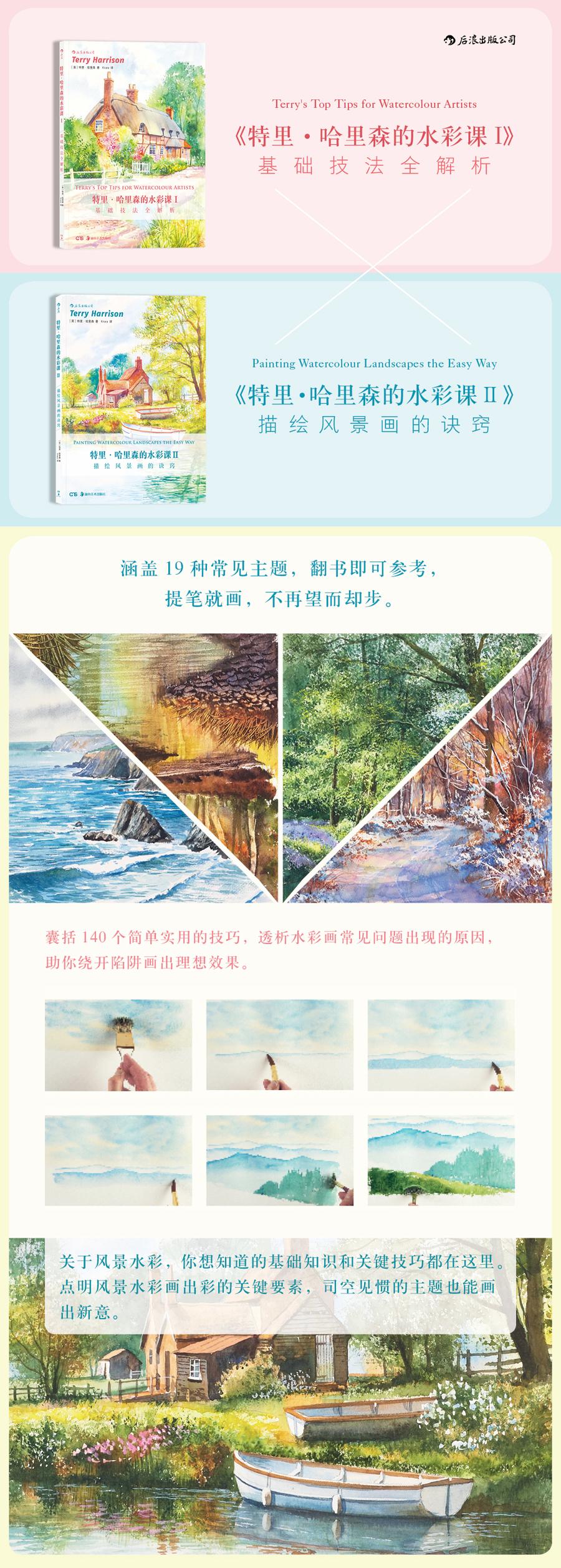 特里·哈里森的水彩课Ⅱ:描绘风景画的诀窍